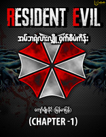 ResidentEvil(Chapter-1) - ေက်ာ္မ်ိဳးႏိုင္(ျမန္မာျပန္)