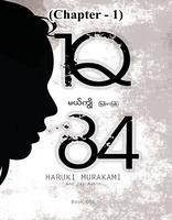 1Q84(Chapter-1) - မယ္က်ြိ(ျမန္မာျပန္)