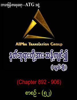နတ္ဘုရားတို႔အားဆန္႔က်င္၍(စာစဥ္-၅၂) - ATGအဖြဲ့(ယြမ္ခ်ီ)