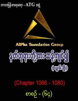 နတ္ဘုရားတို႔အားဆန္႔က်င္၍(စာစဥ္-၆၄) - ATGအဖြဲ့(ယြမ္ခ်ီ)