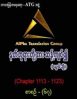 နတ္ဘုရားတို႔အားဆန္႔က်င္၍(စာစဥ္-၆၇) - ATGအဖြဲ့(ယြမ္ခ်ီ)