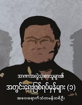 အာဏာအလြဲသုံးစားသူမ်ား၏အတြင္းေရးျဖစ္ရပ္မွန္မ်ား(၁) - အေဝးေရာက္သံတမန္တစ္ဦး