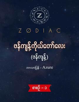 ဖန္က်န႔္ကိုယ္ေတာ္ေလး(စာစဥ္-၁) - Azure(ဖန္က်န႔္)