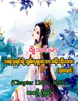 သရဲဘုရင္ရဲ႕ခ်စ္လွစြာေသာဇနီးဆုိးေလး(စာစဥ္-၅၆) - ခ်ိဳသင္းမာ(ယြမ္ေရွာင္)