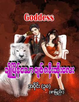 ခ်ိဳျမိန္ေသာခ်စ္ဇနီးဆိုးေလး(အပိုင္း-၃၈)(စာျမည္း) - Goddess
