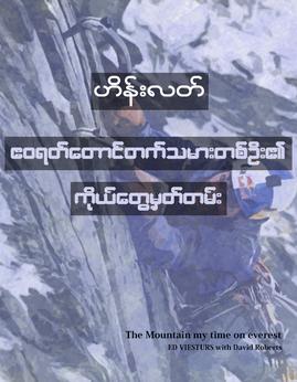 ဧ၀ရတ္ေတာင္တက္သမားတစ္ဦး၏ကို္ယ္ေတြ႕မွတ္တမ္း - ဟိန္းလတ္