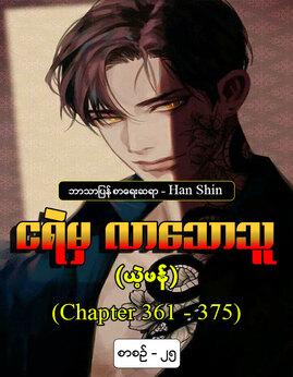 ငရဲမွလာေသာသူ(စာစဥ္-၂၅) - HanShin(ယဲ့ဖန္)