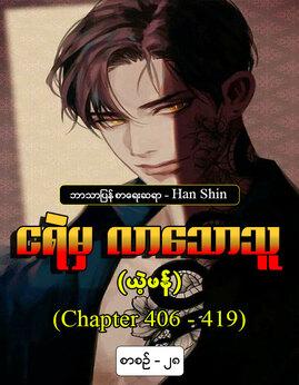 ငရဲမွလာေသာသူ(စာစဥ္-၂၈) - HanShin(ယဲ့ဖန္)