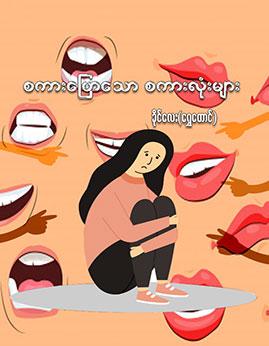 စကားေျပာေသာစကားလံုးမ်ား - ခိုင္ေလး(ေရႊေတာင္)