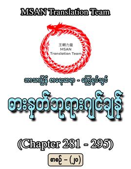 ဓားနတ္ဘုရားဂ်င္ခ်န္(စာစဥ္-၂၀) - ေၾကြရုပ္သြင္(ဂ်င္ခ်န္)