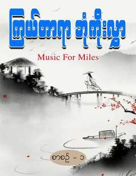 ၾကယ္တာရာဘံုကိုးလႊာ(စာစဥ္-၁) - MusicForMile