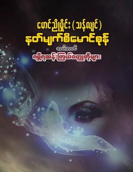 နတ္မ်က္စိေမာင္စုန္ - ေမာင္ညိဳမွိဳင္း(သန္လ်င္)