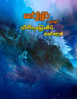 သိဂၤါရေျမြဆိပ္ - ေမာင္ညိဳမႈိင္း(သန္လ်င္)