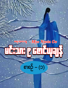 မင္းသား၉ေဇာင္ယုခ်န္(စာစဥ္-၁) - MyoNyeinOo