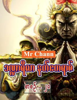 ဒ႑ာရီလာနတ္ဧကရာဇ္(စာစဥ္-၂၈) - MrChann