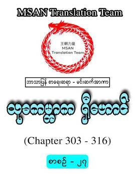 သုခကမၻာကရွီေဟာင္(စာစဥ္-၂၇) - မင္းဆက္အာဏာ(ရွီေဟာင္)