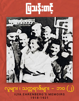 လူမ်ား၊သကၠရာဇ္မ်ား-ဘဝ(၁၉၁၈-၁၉၂၁)(၂) - ျမသန္းတင့္