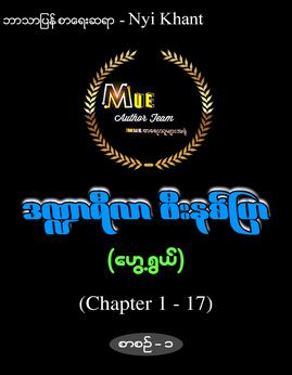 ဒ႑ာရီလာဖီးနစ္ျပာ(စာစဥ္-၁) - NyiKhant(ေဟြ႕႐ြယ္)