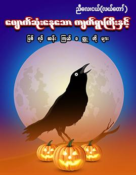 ေပ်ာက္ဆုံးေနေသာက်တ္ရြာၾကီး - ညီေလးငယ္(လယ္ေတာ္)