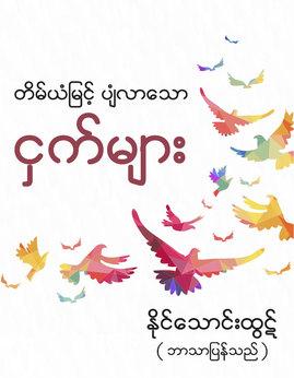 တိမ္ျမင့္ယံပ်ံေလေသာငွက္မ်ား - နိုင္ေသာင္းထြဋ္္