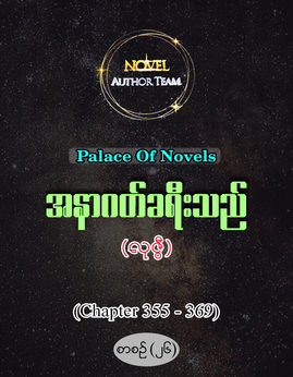 အနာဂတ္ခရီးသည္(စာစဥ္-၂၆) - PalaceofNovels(လုဇြီ)