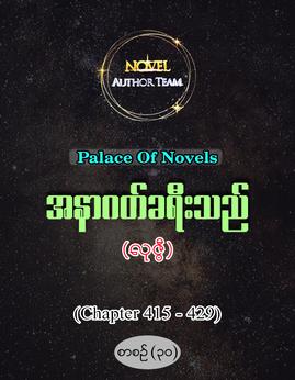 အနာဂတ္ခရီးသည္(စာစဥ္-၃၀) - PalaceofNovels(လုဇြီ)