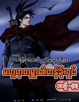 မဟူရာကမၻာ၏တန္ခိုးရွင္(စာစဥ္-၈) - Sacrifier