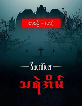 သရဲအိမ္(စာစဥ္-၁၁) - Sacrificer(ခ်န္ဂီ)