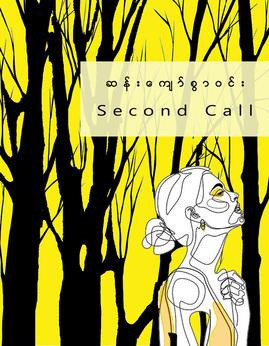 SecondCall - ဆန္းေက်ာ္စြာဝင္း