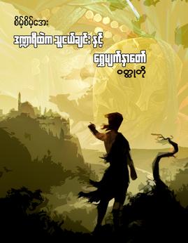 ဒ႑ာရီထဲကသူငယ္ခ်င္းႏွင့္ေရႊမ်က္ႏွာေတာ္ဝတၳဳတို - စိမ့္စိမ့္ေအး