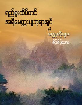 ရည္စူးထိပ္တင္အရိေမတၱယ်ဘုရားရွင္ႏွင့္ဝတၳဳတုိမ်ား - စိမ့္စိမ့္ေအး