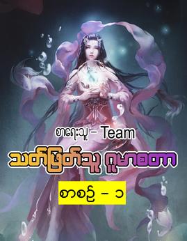 သတ္ျဖတ္သူဂူမာစတာ(စာစဥ္-၁) - Team