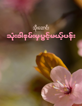 သံုးခါနမ္းမွပြင့္မယ့္ပန္း - သိုးေဆာင္း