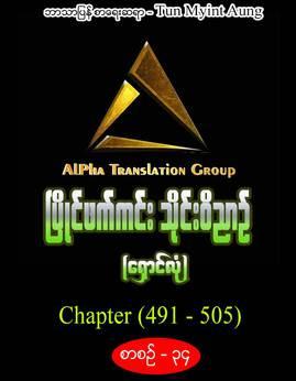 ၿပိဳင္ဖက္ကင္းသိုင္းဝိညာဥ္(စာစဥ္-၃၄) - TunMyintAung(ေရွာင္လံု)