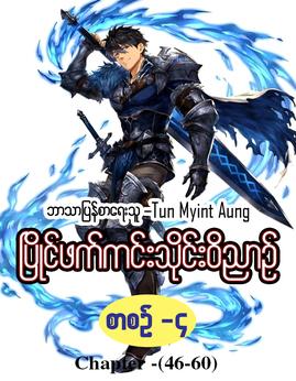 ၿပိဳင္ဖက္ကင္းသိုင္းဝိညာဥ္(စာစဥ္-၄) - TunMyintAung