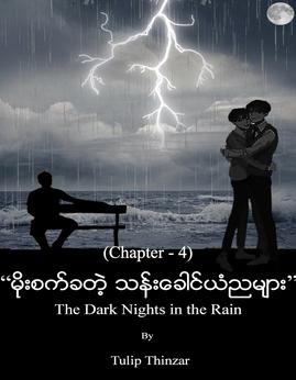 မိုးစက္ခတဲ့သန္းေခါင္ယံညမ်ား(TheDarkNightsInTheRain)(Chapter-4) - TulipThinzar