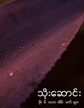 မိုးမိေသာအိမ္မက္မ်ား - သိုးေဆာင္း