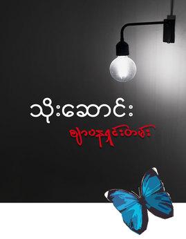 စ်ာပနရွင္းတမ္း - သိုးေဆာင္း