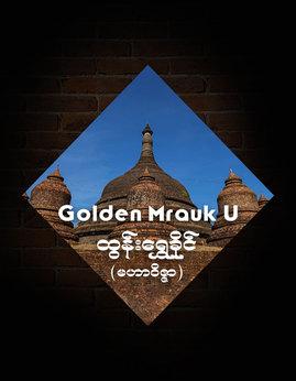 GoldenMrauk-U - ထြန္းေရႊခိုင္(မဟာဝိဇၨာ)