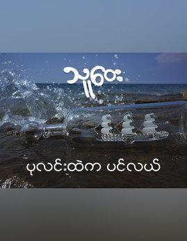 ပုလင္းထဲကပင္လယ္ - သူေဝး