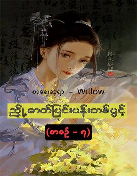 ညိဳ႕ဓာတ္ျပင္းပန္းတစ္ပြင့္(စာစဥ္-၇) - Willow