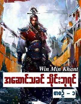 အေဆာင္သခင္သိုင္းဘုရင္(စာစဥ္-၁) - WinMinKhant