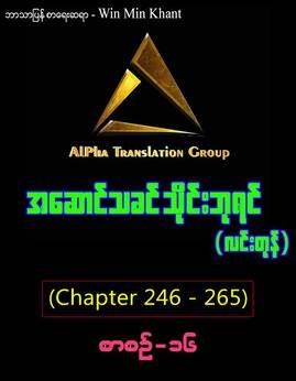 အေဆာင္သခင္သိုင္းဘုရင္(စာစဥ္-၁၆) - WinMinKhant(လင္းတုန္)