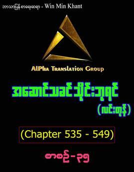 အေဆာင္သခင္သိုင္းဘုရင္(စာစဥ္-၃၅) - WinMinKhant(လင္းတုန္)