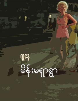 မိန္္းမရွာရြာ - လူေန