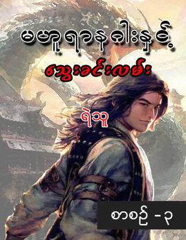 မဟူရာနဂါးနွင့္ေသြးခင္းလမ္း(စာစဥ္-၃) - ရဲသူ