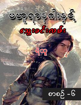 မဟူရာနဂါးနွင့္ေသြးခင္းလမ္း(စာစဥ္-၆) - ရဲသူ