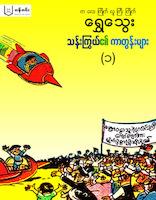 သန္းၾကြယ္၏ကာတြန္းမ်ား-(၁) - Cartoon