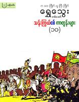 သန္းၾကြယ္၏ကာတြန္းမ်ား-(၁၀) - Cartoon