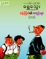 သန္းၾကြယ္၏ကာတြန္းမ်ား-(၁၁) - Cartoon